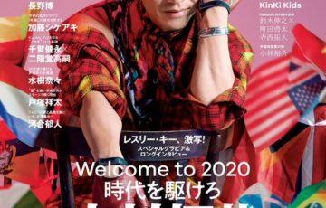 木村拓哉の東京ライブ2020セトリ一覧!本人確認はあるのかなぜ必要かも紹介