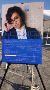三浦大知ライブ2020の大阪の所要時間は何時から終了時間何時まで?席順はいつわかる?