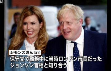 キャリーシモンズ年齢と経歴を紹介!ジョンソン首相との相性は?