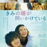 きみのめ映画の撮影場所は静岡県富士市のどこ?他のロケ地情報もご紹介