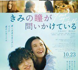 きみのめ映画公開日はいつからいつまで?大阪の上映館はどこ?