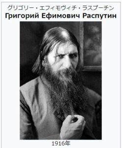 ラスプーチン1