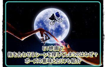 ET映画で指を合わせるシーンを探してしまうのはなぜ?ポーズの意味とセリフも紹介