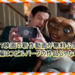 ET映画の新作動画が無料公開!続編はスピルバーグの作品じゃないぃ?
