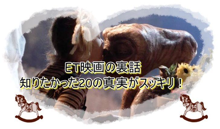 ET映画の裏話・知りたかった20の真実がスッキリ!