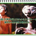 ET(映画)が病気だとエリオットもシンクロ・・・なぜ?瀕死から生き返る理由とは?