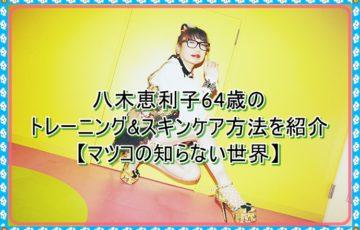 八木恵利子64歳のトレーニング&スキンケア方法を紹介【マツコの知らない世界】