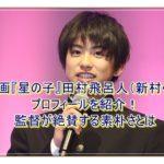 映画『星の子』田村飛呂人(新村くん)プロフィールを紹介!監督が絶賛する素朴さとは
