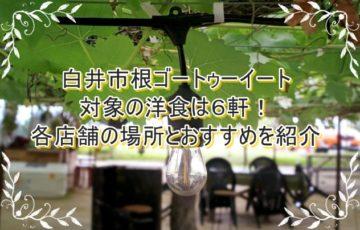 白井市根ゴートゥーイート対象の洋食は6軒!各店舗の場所とおすすめを紹介