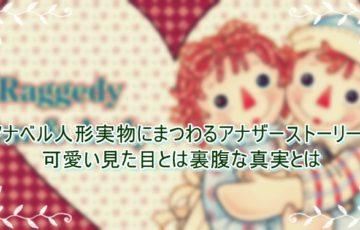 アナベル人形実物にまつわるアナザーストーリー。可愛い見た目とは裏腹な真実とは