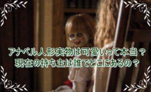 アナベル人形実物は可愛いって本当?現在の持ち主は誰でどこにあるの?