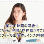 星の子映画の同級生なべちゃん(初音)存在感がすごい!プロフィール出演作とインスタを紹介