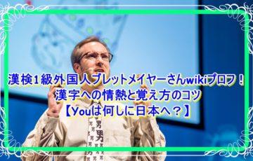 漢検1級外国人ブレットメイヤーさんwikiプロフ!漢字への情熱と覚え方のコツ【Youは何しに日本へ?】