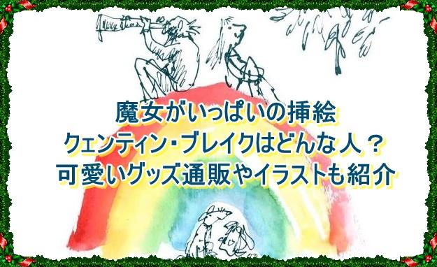 魔女がいっぱいの挿絵クェンティン・ブレイクはどんな人?可愛いグッズ通販やイラストも紹介