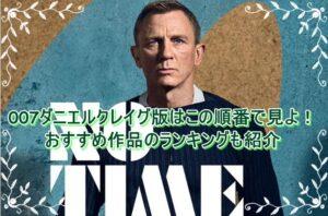 007ダニエルクレイグ版はこの順番で見よ!おすすめ作品のランキングも紹介