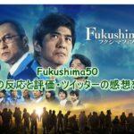 Fukushima50海外の反応と評価・ツイッターの感想を紹介