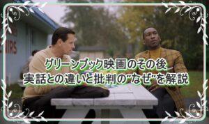 """グリーンブック映画のその後・実話との違いと批判の""""なぜ""""を解説"""